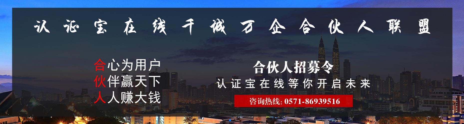 PC首页banner图认证宝在线企业合伙人